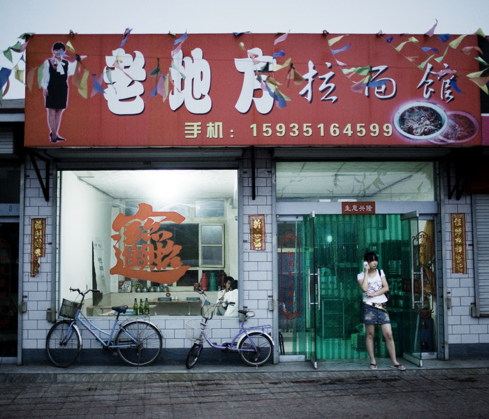Bar on the Taiyuan-Linfen Highway.